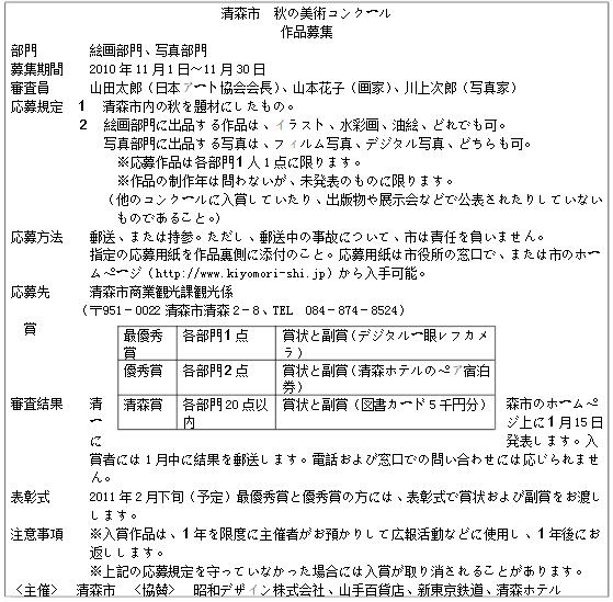 2010年7月日语N1考试真题之阅读部分(3)